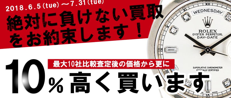 ブランド時計の最大10社比較査定の時計買取.biz | 2018年6月度キャンペーン