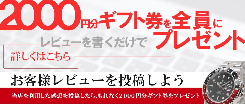 ブランド時計の最大10社比較査定の時計買取.biz |レビューを投稿すると2000円のギフト券をプレゼント