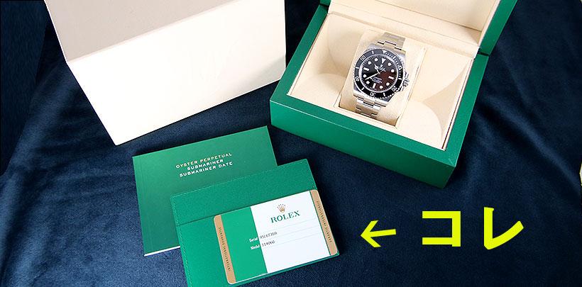 【時計買取の基礎】ロレックスを売る時にとても重要な保証書について解説します