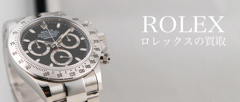 san francisco 77002 484c6 ロレックス買取 | ブランド時計の10社比較査定は時計買取.biz