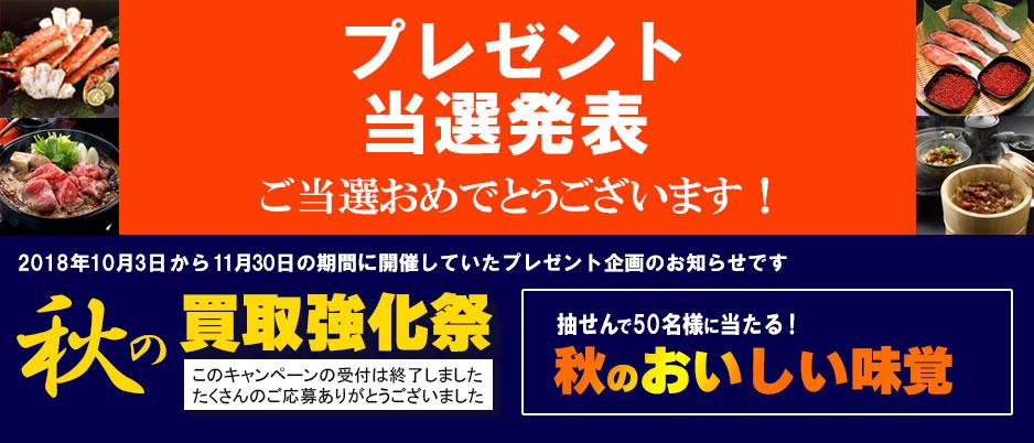 秋の買取強化祭プレゼント当選者発表