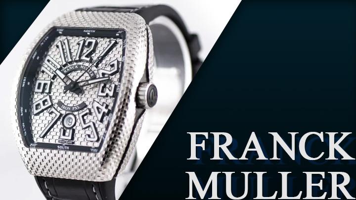 【まとめ】フランクミュラーの歴史~特徴・モデルシリーズ・買取相場など~