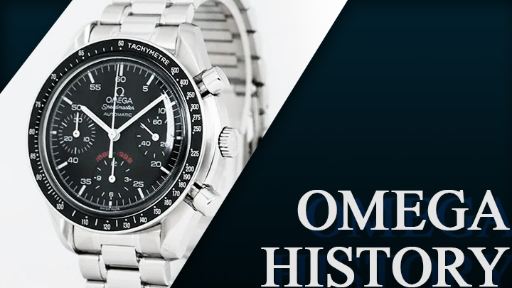 【まとめ】オメガの歴史~ブランド名の由来・偉大な功績など~