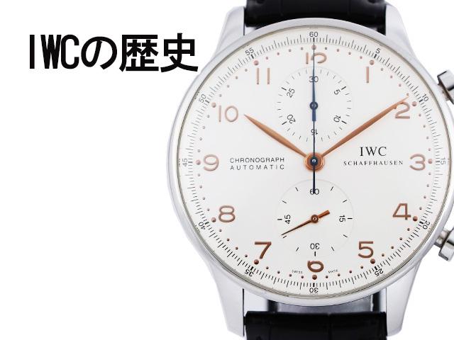 IWCの歴史