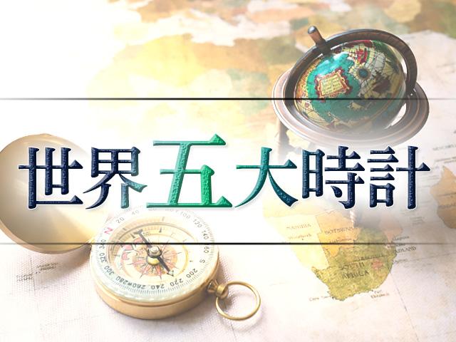 世界五大時計のブランド5つ紹介