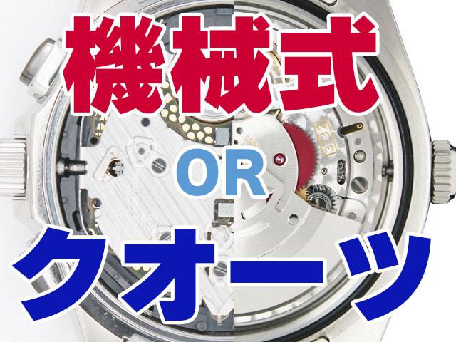 【買うならどっち?】クォーツ式と機械式の選び方