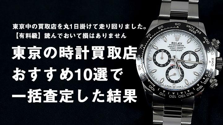 東京の時計買取店おすすめ10選で一括査定した結果