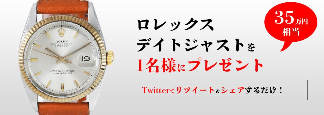 【2021/1/31締切】ロレックス デイトジャストを1名様にプレゼント