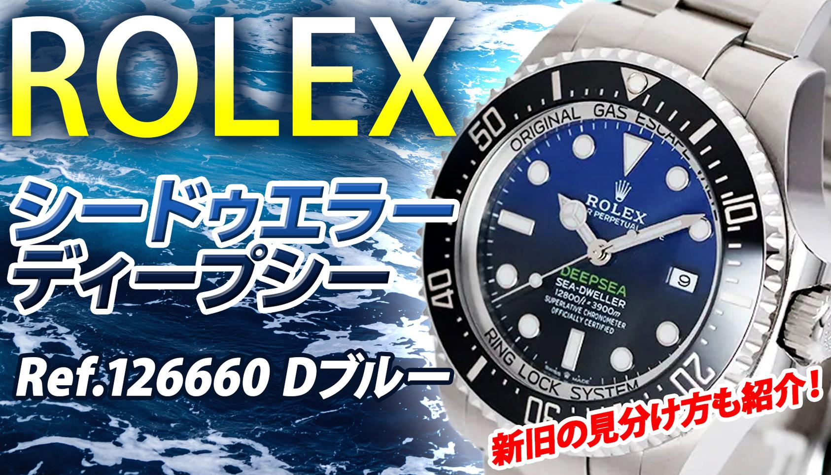 【商品紹介3】ロレックス シードゥエラーディープシー Ref.126660 Dブルー