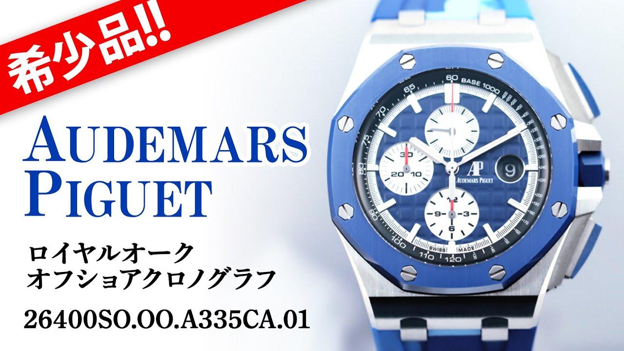【モデル紹介1】オーデマピゲ ロイヤルオーク オフショア クロノグラフ 26400SO.OO.A335CA.01