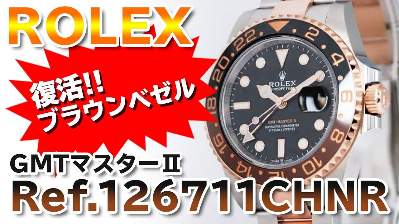 【モデル紹介2】ロレックス GMTマスターII 126711CHNR