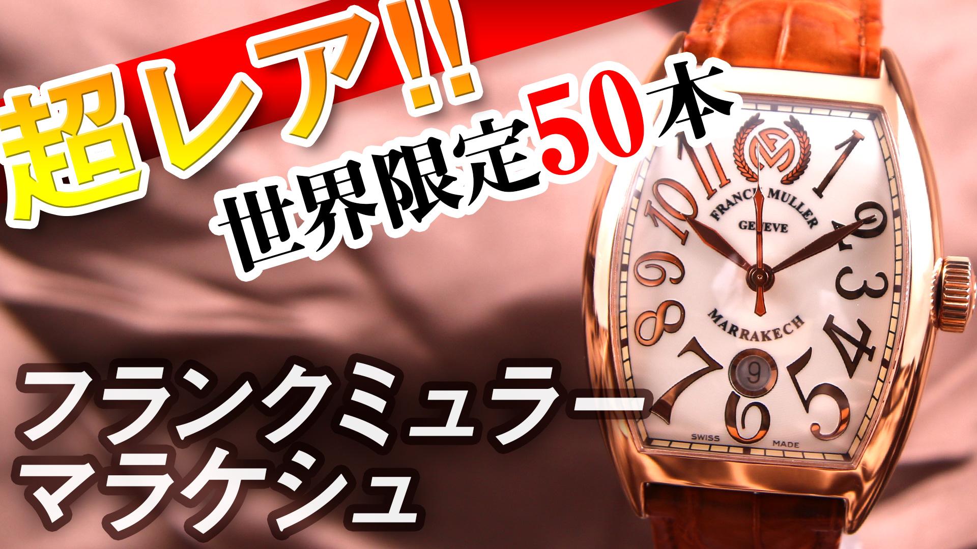 【モデル紹介8】フランクミュラー マラケシュ Ref.8880SCDT
