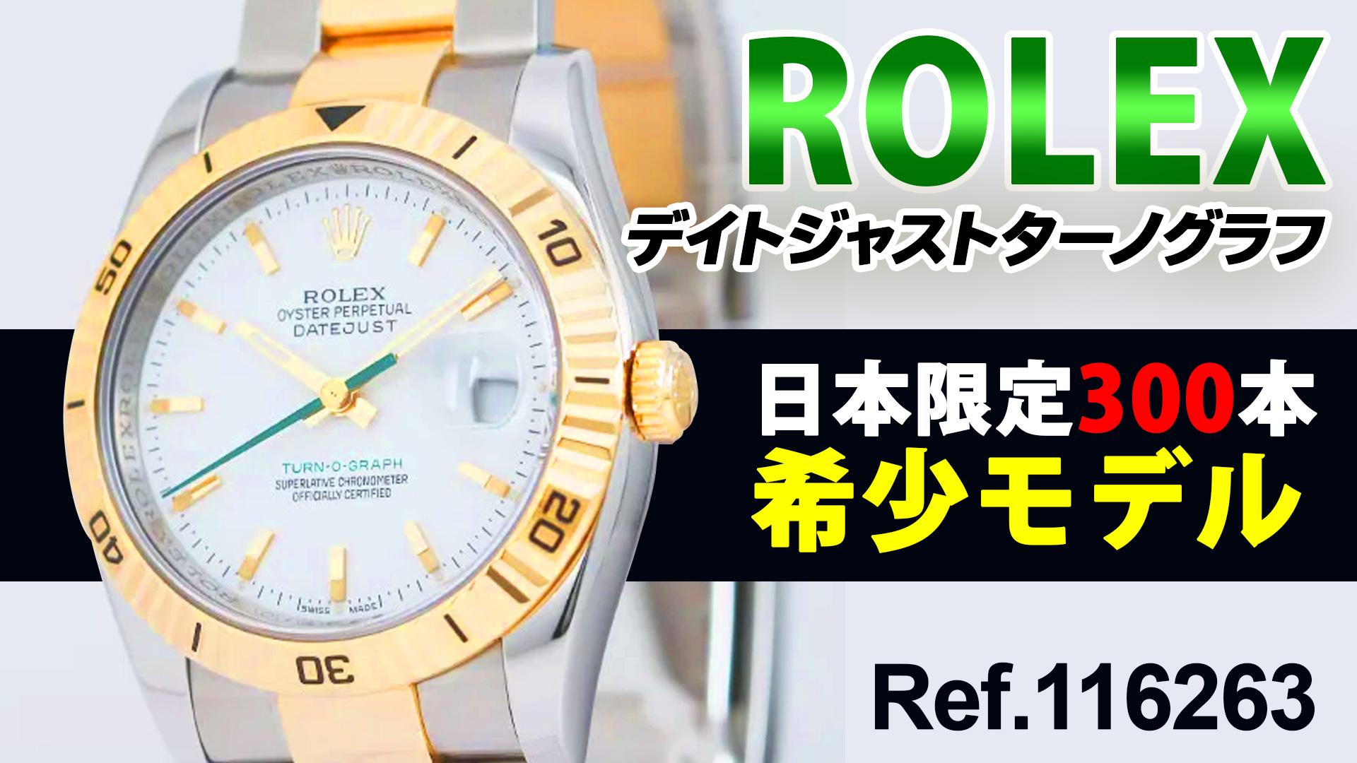 【モデル紹介6】ロレックス デイトジャストターノグラフ Ref.116263