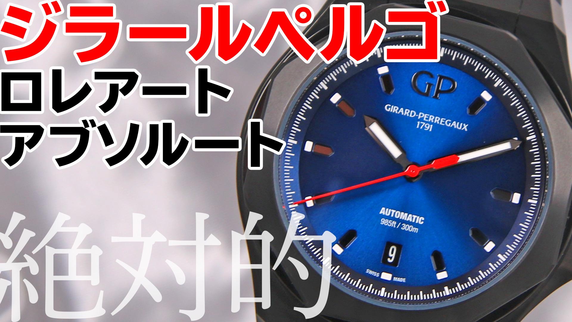 【モデル紹介7】ジラールペルゴ ロレアート アブソルート Ref.81070-21-491-FH6A3