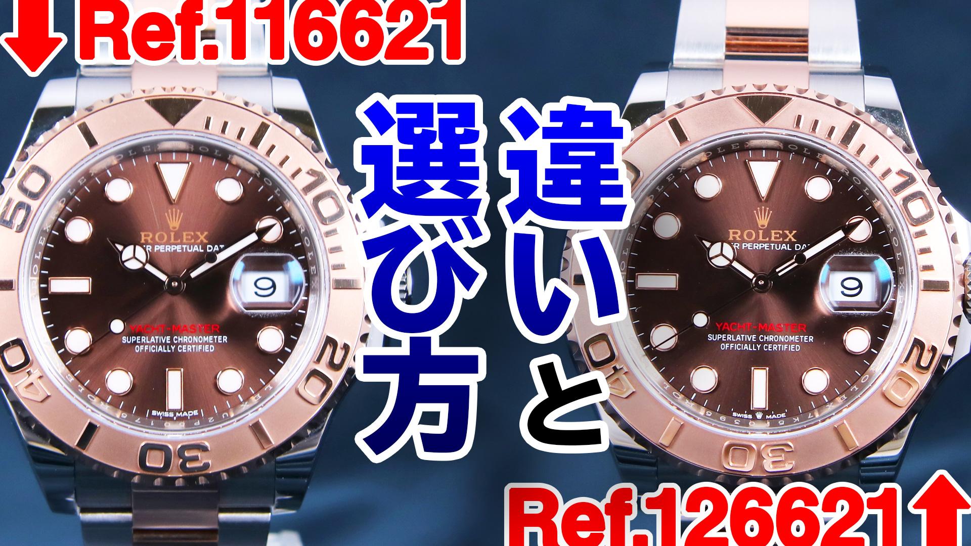 Ref.116621とRef.126621の違いと選び方